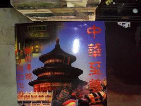 中华至尊三 白胶唱片