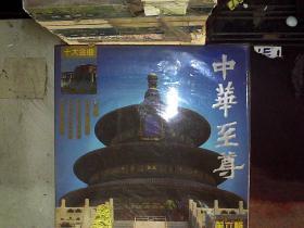 中华至尊 第六辑 白胶唱片