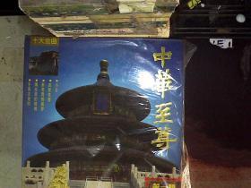 中华至尊 第一辑 白胶唱片