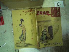 百家讲坛 传奇故事2017 12.
