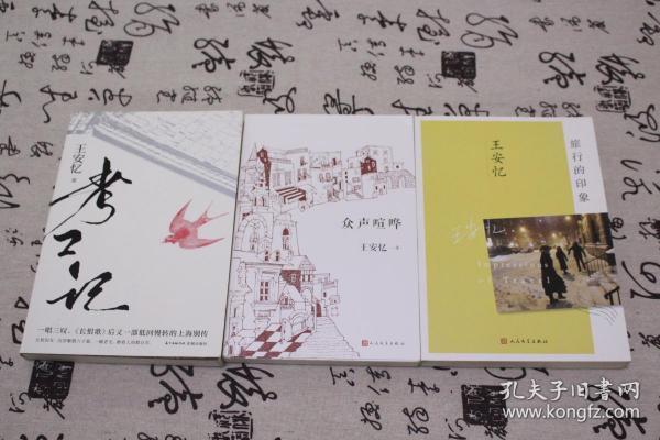 (王安忆签名本)《考工记》《旅行的印象》《众生喧哗》等三本,每本都有亲笔签名,品相完好,永久保真