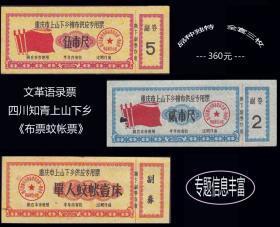 文革语录票:四川知青上山下乡《布票蚊帐票》全套三枚:品种独特,后面干净。