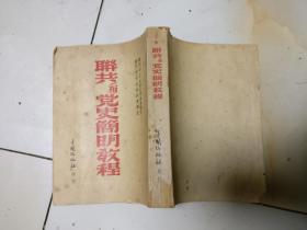 联共(布)党史简明教程                        32开民国三十八年四月版,印