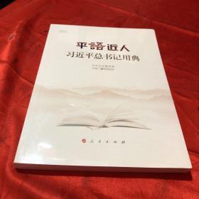 平语近人——习近平总书记用典(全新塑封正版。)