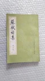 苏轼诗集  第七册