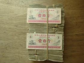 65、66年全国通用粮票1000张---1捆(壹市斤)合售