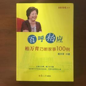 《百呼柏应:柏万青巧断家事100例》柏万青、孙洪林联合签名本