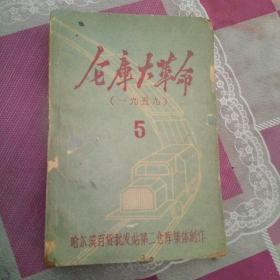 仓库大革命,(一九五九)5,哈尔滨百货批发站第二仓库集体创作。
