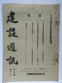 1938年 《建设周讯》第7卷第11期 四川省建设厅 卢作孚日军17架飞机首次空袭成都 西南边区调查报告 金陵大学招生广告