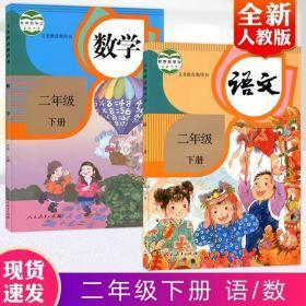 正版2020新版 部编版人教版二年级下册语文数学书课本。 人民教育出版社 小学2二年级下册语文数学全套2本教材教科书