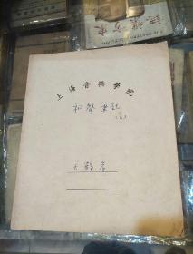 原陕西省音协主席关鹤岩50年代笔记一册《和声笔记6》