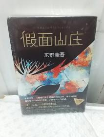 东野圭吾:假面山庄(2018精装典藏版)