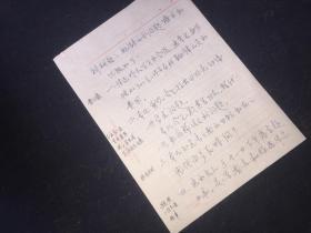 民族语言专家--周植志 信札一通2页