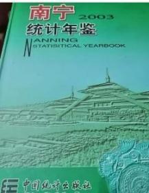 2003南宁统计年鉴