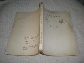 高级中学课本 化学 第三册