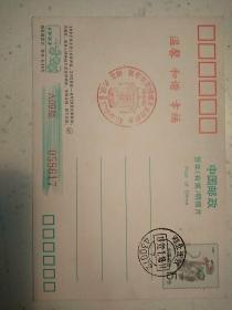 319。明信片。湖北武汉贺年有奖明星片发行纪念。15*10cm
