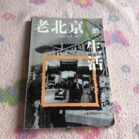 老北京人的生活