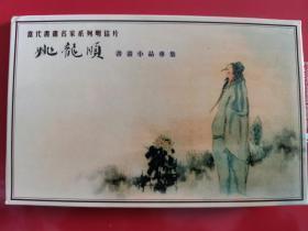 当代书画名家千禧年系列明信片《姚龙顺-书画小品专集》姚龙顺签名本
