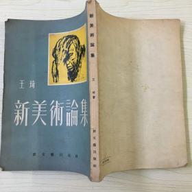 新文艺出版社出版·王琦 著·《新美术论集》32开·1951年出版·1953年印刷