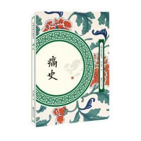 全新正版现货 中国古典小说丛书:痛史