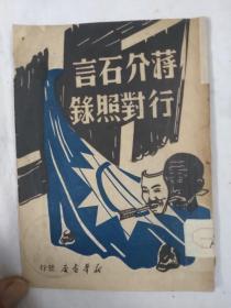 1949年版〈蒋介石言.行对照录〉
