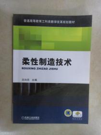 普通高等教育工科類教學改革規劃教材:柔性制造技術