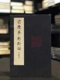 前尘梦影新录 (16开线装  影印手稿 全一函四册)