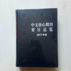 中文核心期刊要目总览(2017年版)全新十品未开封、精装、16开