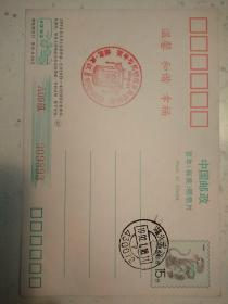 321。明信片。湖北武汉贺年有奖明星片发行纪念。15*10cm
