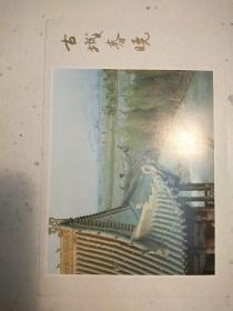 323。明信片。古城春晓。甘肃人民出版社。15*10cm