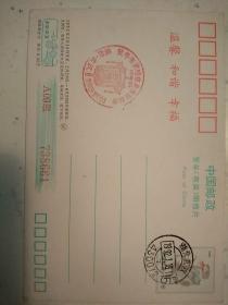 324。明信片。湖北武汉贺年有奖明星片发行纪念。15*10cm