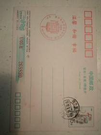 325。明信片。湖北武汉贺年有奖明星片发行纪念。15*10cm