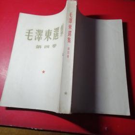 毛泽东选集【第四卷】竖版