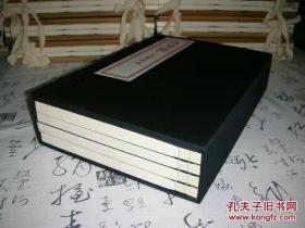 增图汇校批评全本觉后禅(1函6册)肉蒲团思无邪