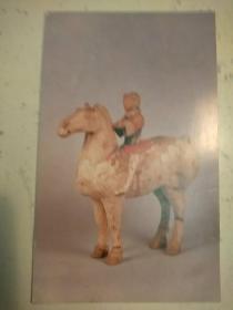 332。明信片。骑马俑(汉)。16.5*10cm