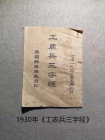 1930年《工农兵三字经》苏区苏维埃抗战物品 红色怀旧老物件收藏