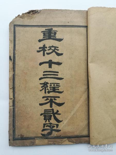 重校十三经不贰字一套全,每页都有不同人书写。