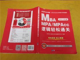 2019全国硕士研究生MBA、MPA、MPAcc管理类专业学位联考综合能力专项突破教材:逻辑轻松通关*