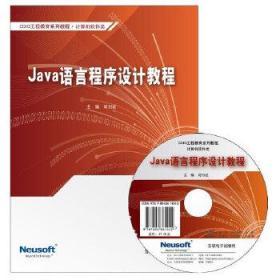 Java语言程序设计教程