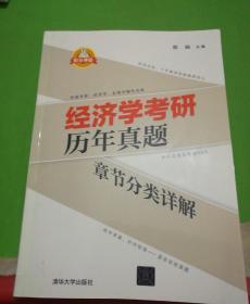 经济学考研历年真题章节分类详解
