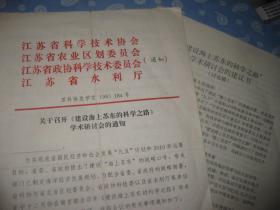 关于召开 《建设海上苏东的科学之路》学术研讨会的通知-苏科协发学字(96)184号一份