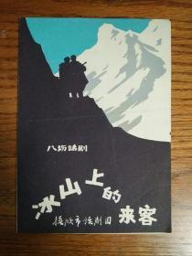 节目单:冰山上的来客(抚顺市话剧团)