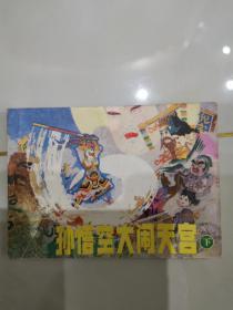 孙悟空大闹天宫下册连环画