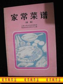 1980年出版的-----老菜谱------【【家常菜谱---续】】----少见