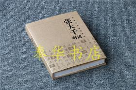 《名家书法鉴赏系列—张大千书法》