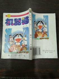 机器猫 第58集【94年10月一版一印】.