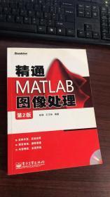 精通MATLAB图像处理(第2版)
