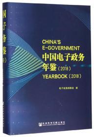 中国电子政务年鉴(2018)