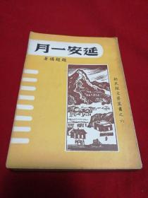 民国35年出版《延安一月》多古元,彦涵、等木刻图12幅)