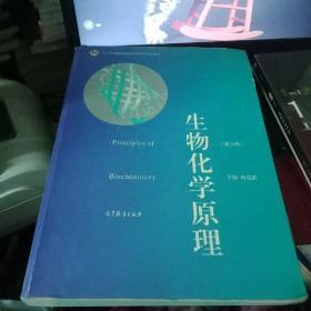 正版特价  现货  生物化学原理(第2版)